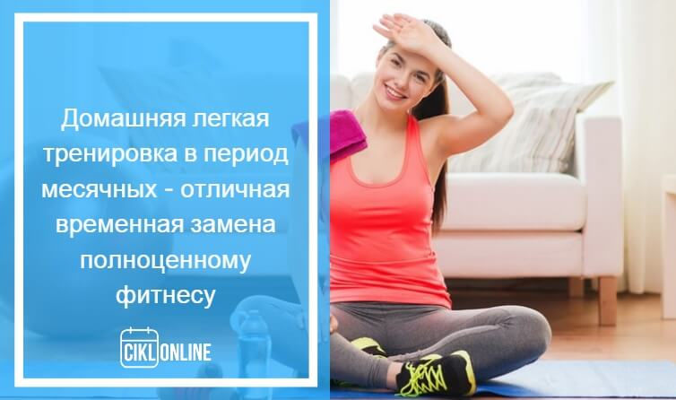 можно ли во время месячных заниматься фитнесом