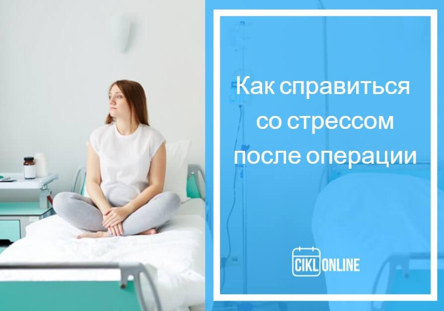 менструация после удаления матки