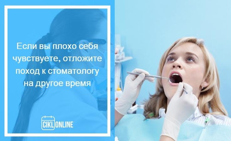 можно ли во время месячных лечить зубы