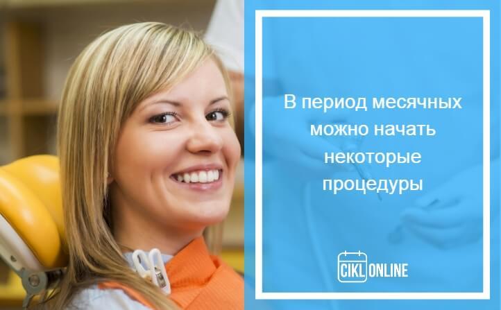 можно лечить зубы во время месячных
