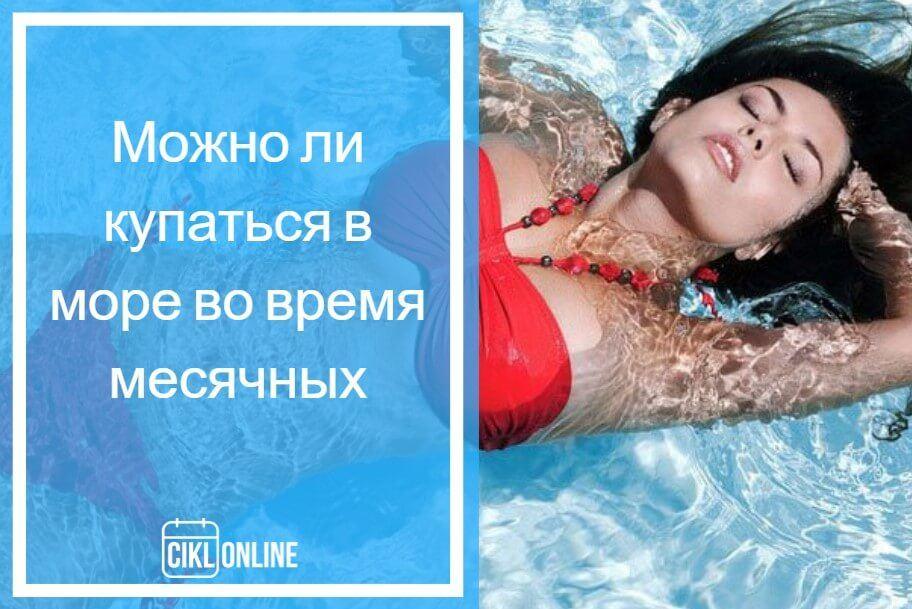 как купаться при месячных в море