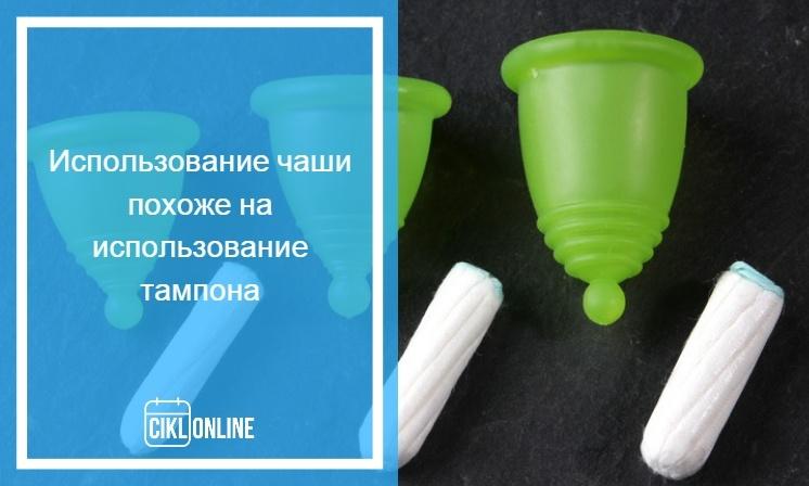 менструационная чаша