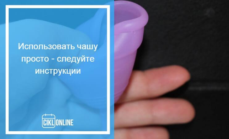 менструальная чашечка