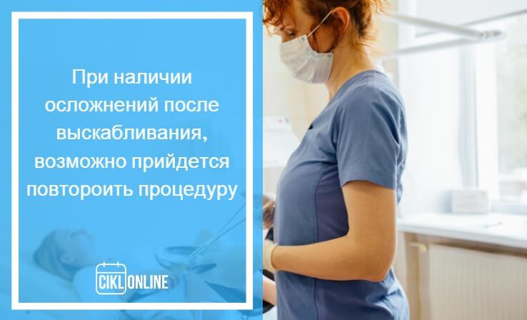 месячные после чистки замершей беременности