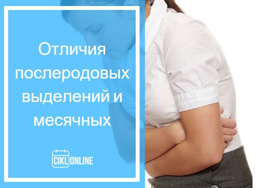 месячные после родов сколько идут