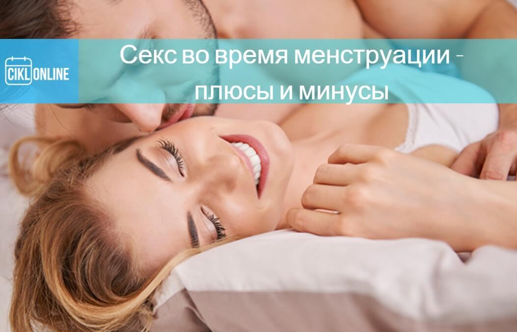 Менструации сексуальное возбуждение