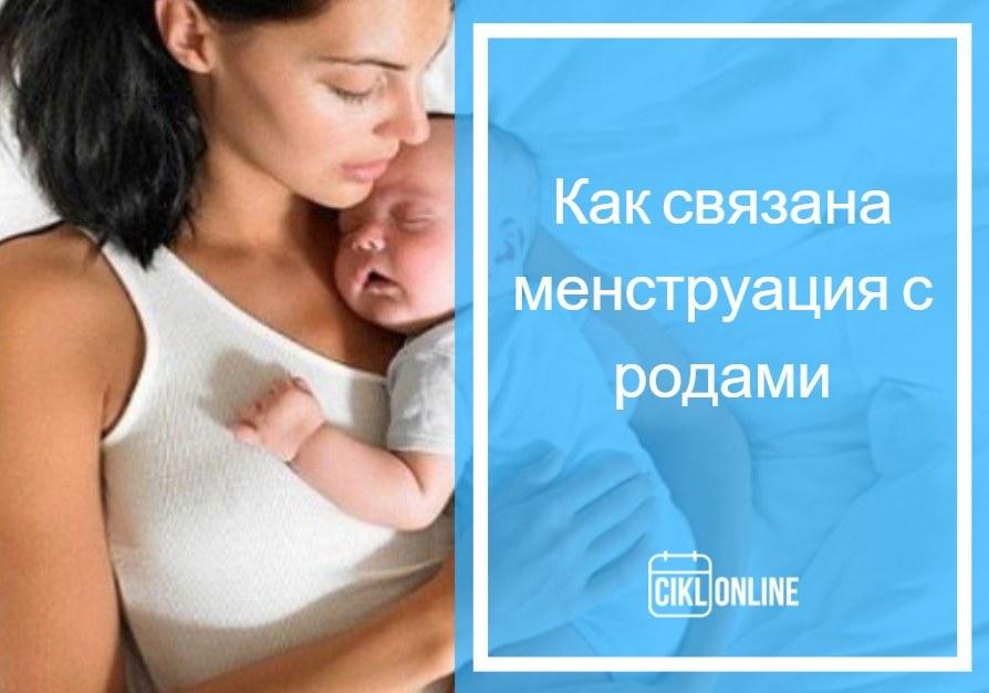 месячные после родов обильные