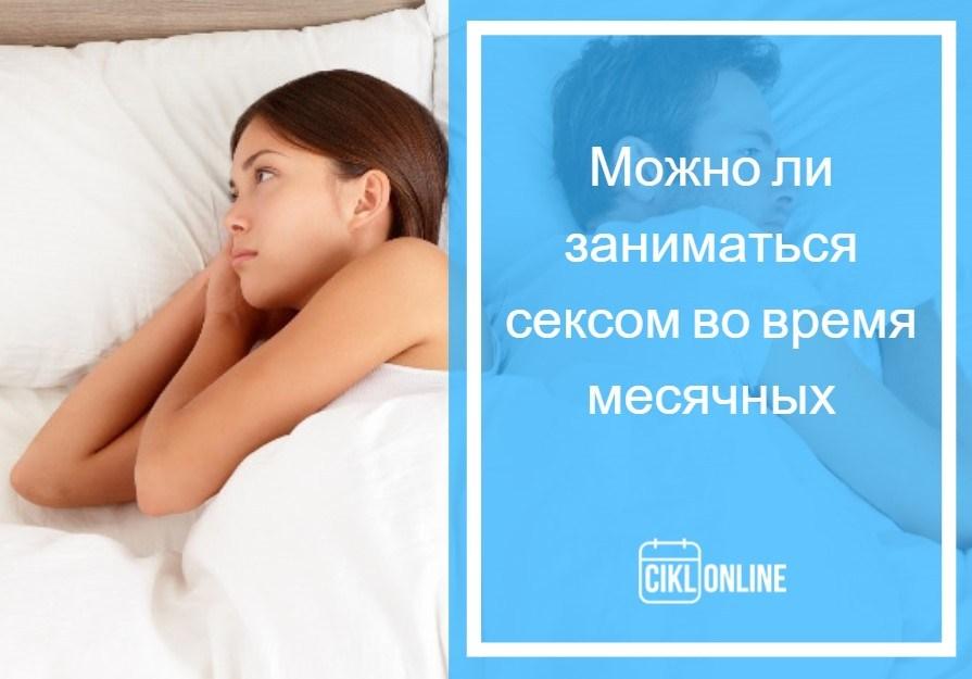 боль во время секса перед месячными