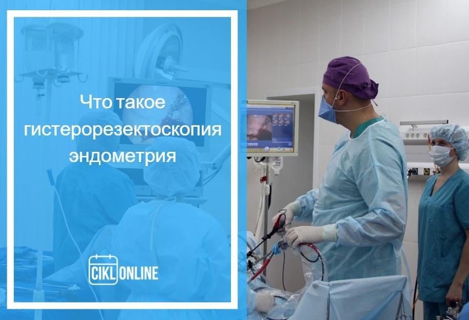 выделения после гистероскопии полипа эндометрия