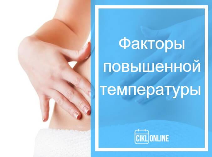 температура при задержке месячных