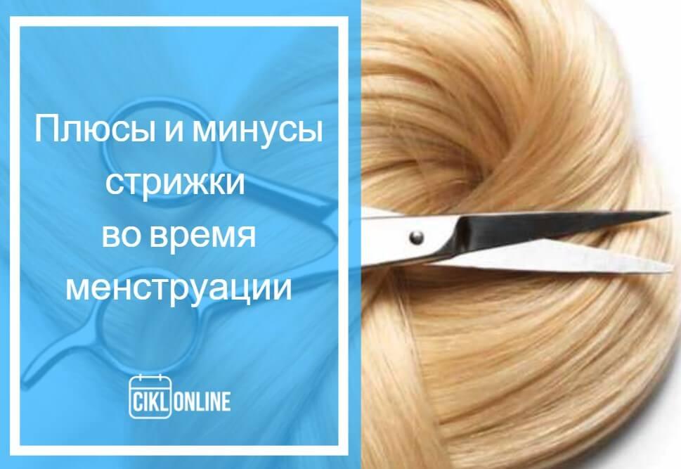можно ли во время месячных стричь волосы