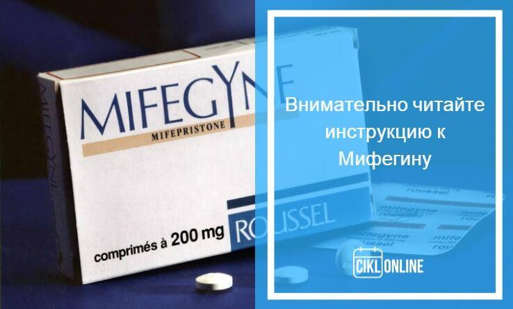 таблетки чтобы вызвать месячные при задержке