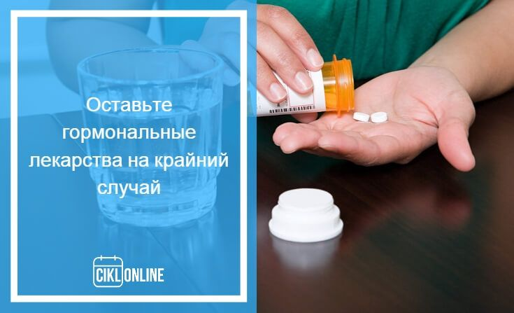 вызвать месячные таблетки