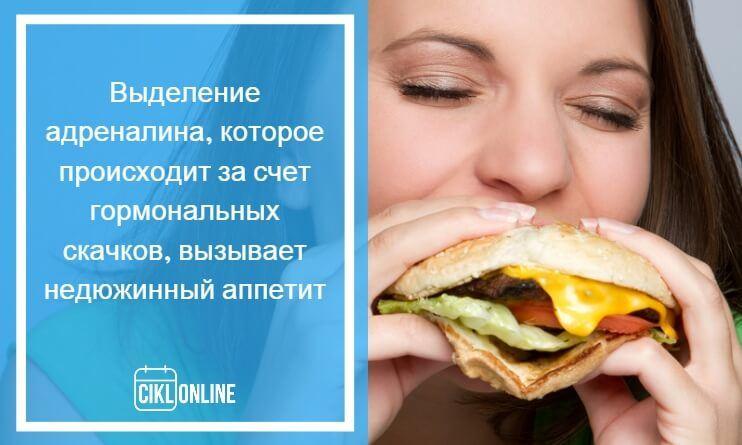 хочется есть перед месячными почему