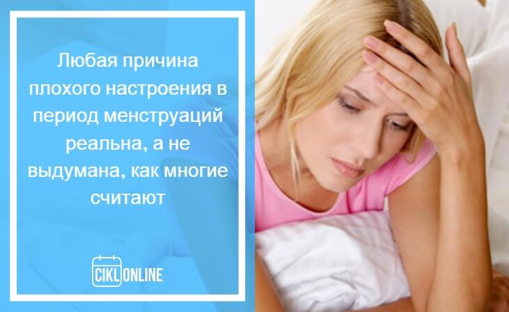 антидепрессанты влияют на месячные гормональный сбой