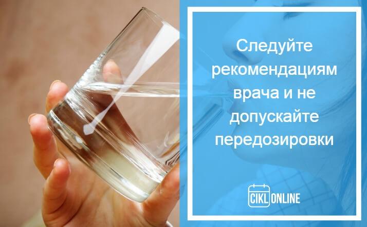 можно ли пить флюкостат во время месячных