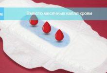 капля крови вместо месячных